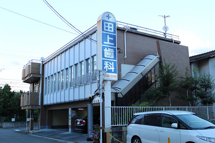田上歯科医院の外観