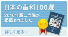 日本の歯科100選 2016年版に当院が掲載されました