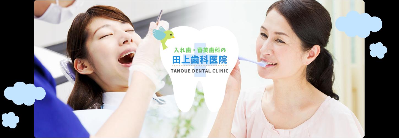 入れ歯・審美歯科の田上歯科医院 TANOUE DENTAL CLINIC